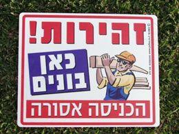 שלט הכניסה אסורה