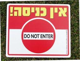 שלט אין כניסה