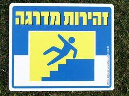 שלט זהירות מדרגה